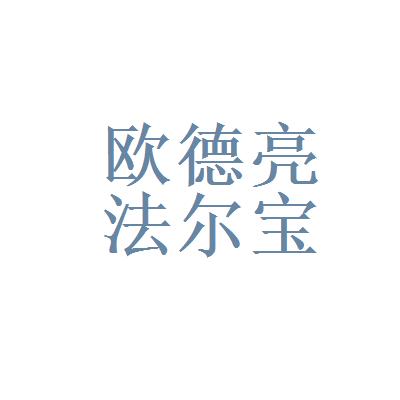 欧德亮法尔宝汽车灯系统科技(天津)有限公司logo