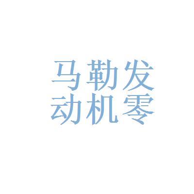马勒发动机零部件(营口)有限公司logo