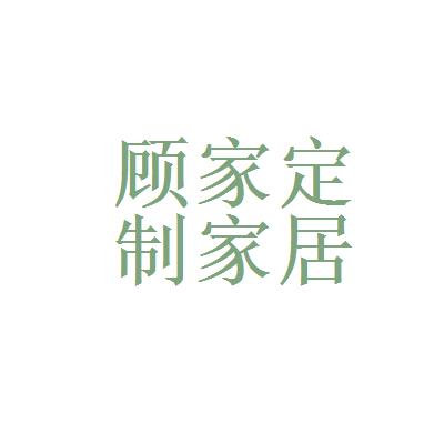 顾家家居全屋定制logo