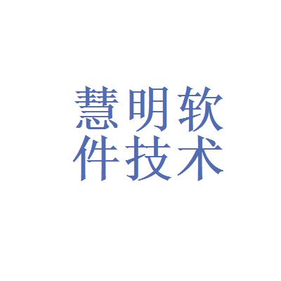 南京慧明软件技术有限公司logo