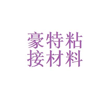 广州市豪特粘接材料有限公司logo