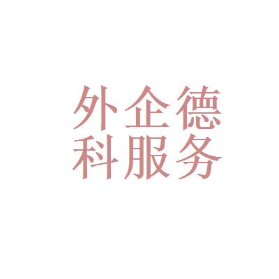 北京外企德科人力资源服务有限公司logo