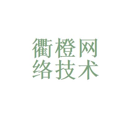 衢橙网络logo