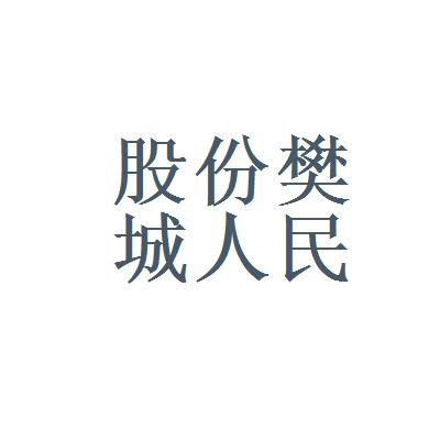 东莞证券襄阳logo