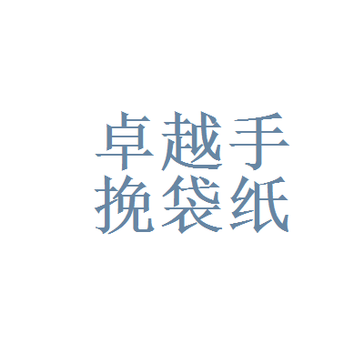 卓越手挽袋纸袋加工有限公司logo