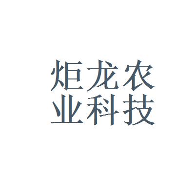 甘肃炬龙农业科技投资有限责任公司logo