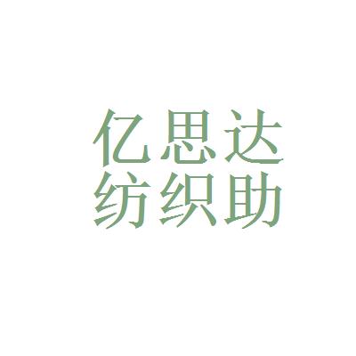 亿思达纺织助剂logo