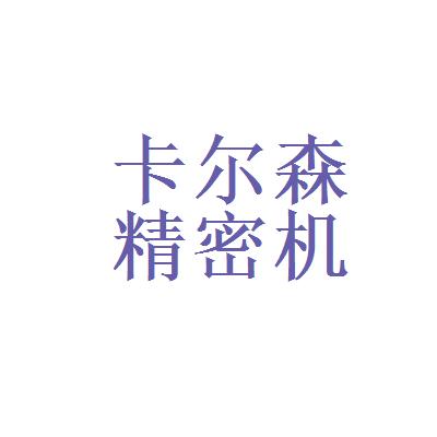 卡尔森精密机械有限公司logo