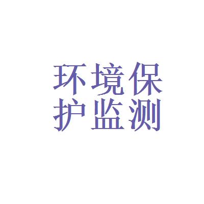 崇左市环境保护监测站logo