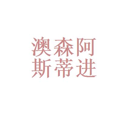 澳森阿斯蒂进出口贸易logo