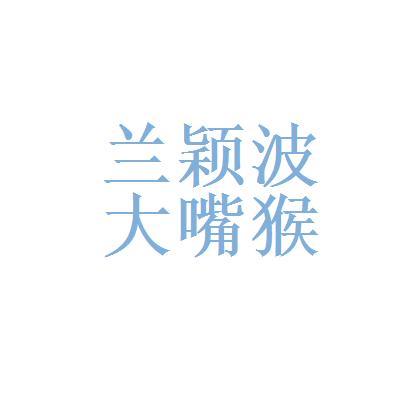 北京兰颖波(大嘴猴PaulFrank)logo