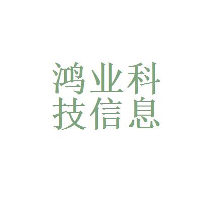 济南鸿业科技信息有限公司logo