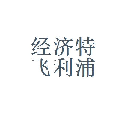 珠海经济特区飞利浦家庭电器有限公司logo