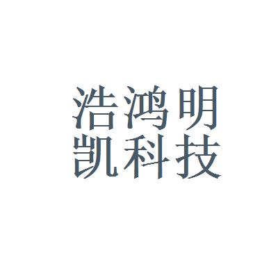 浩鸿明凯科技发展logo