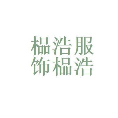 广州榀浩服饰有限公司logo