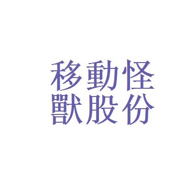 移動怪獸logo