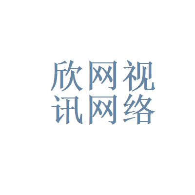 南京欣网视讯网络科技有限公司logo