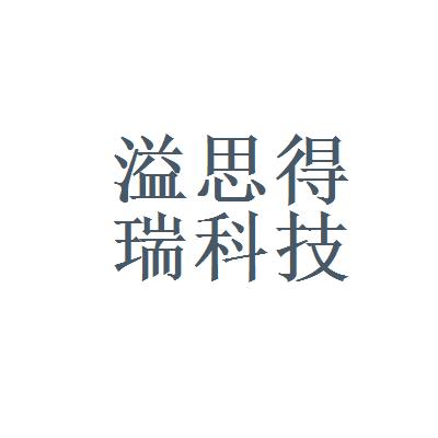 溢思得瑞集团logo