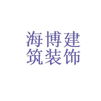 浙江海博建筑装饰logo