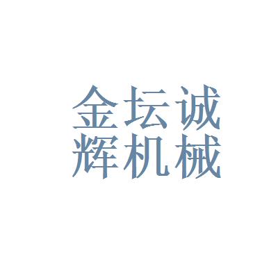 金坛市诚辉机械制造logo
