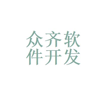 天津众齐软件开发有限公司logo