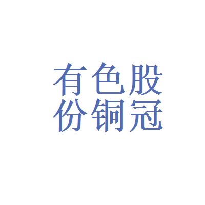 铜陵有色股份铜冠电工有限公司logo