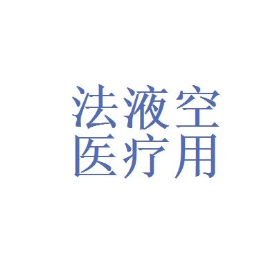 法液空(AirLiquide)logo