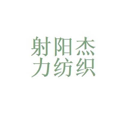 江苏射阳杰力纺织机械有限公司logo
