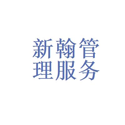 新翰企业管理logo