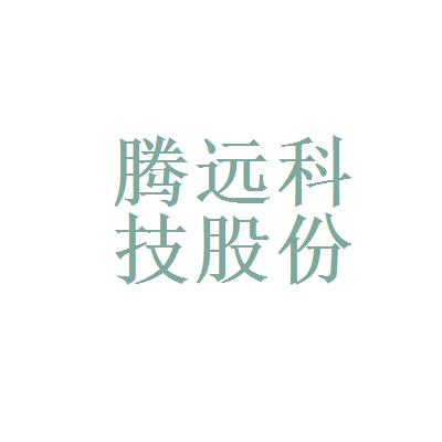 腾远科技股份有限公司logo