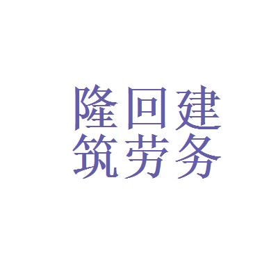 广州隆回建筑劳务分包有限公司