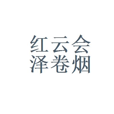 红云红河会泽卷烟厂logo