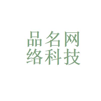 唐山品名网络科技有限公司logo