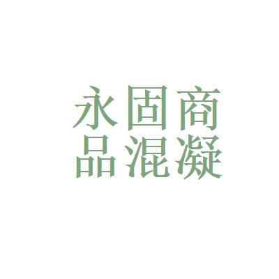 池州市永固商品混凝土有限责任公司logo