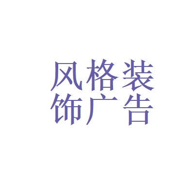 河池市风格装饰广告有限公司logo