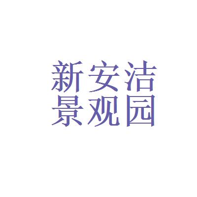 重庆新安洁景观园林环保股份有限公司logo