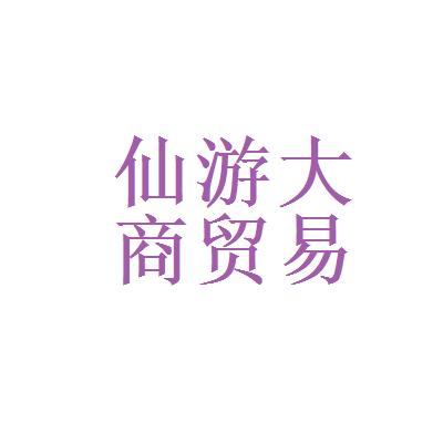 仙游大商贸易有限公司logo