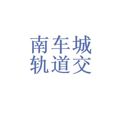 杭州南车城市轨道交通车辆有限公司logo