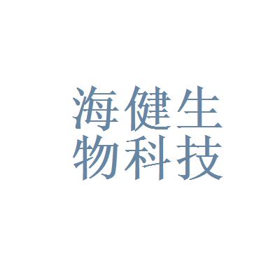 无锡海健生物科技有限公司logo