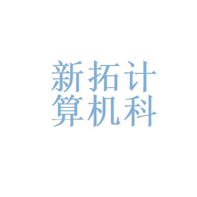 开平市新拓计算机科技有限公司logo