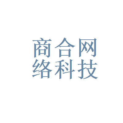 上海商合网络科技有限公司logo