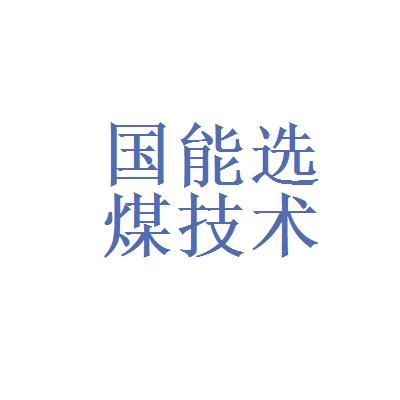 國能選煤logo