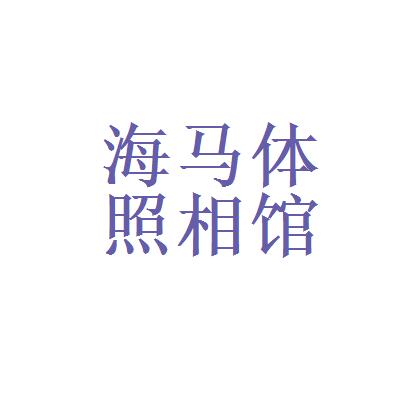 海马体照相馆logo