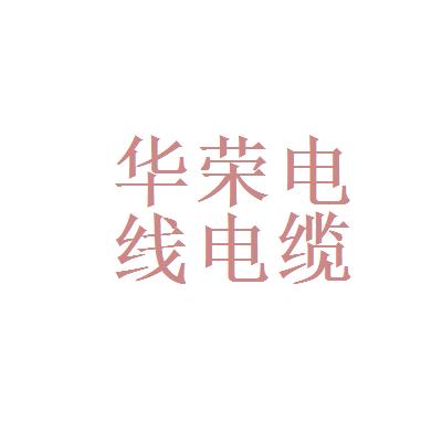 华荣电线电缆股份有限公司logo