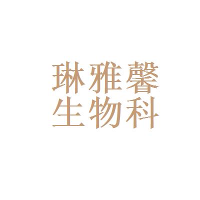 琳雅馨生物科技(香港)有限公司logo