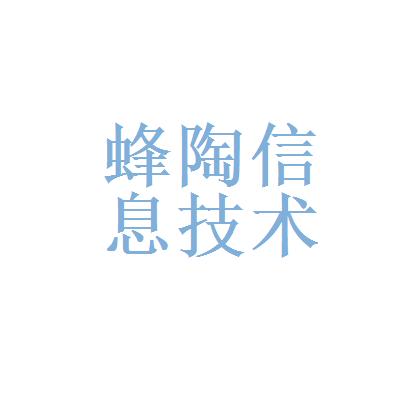 广州蜂陶信息技术有限公司logo