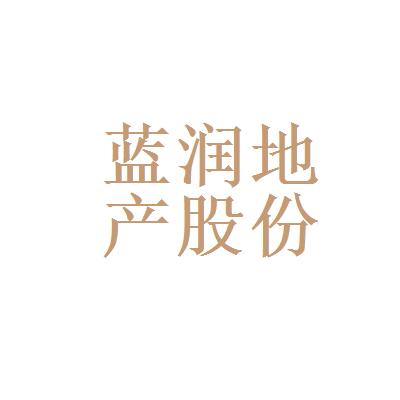 藍潤地產股份有限公司logo