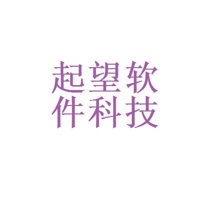 广州起望软件科技有限公司logo