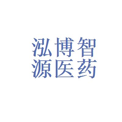 上海泓博智源医药技术有限公司logo