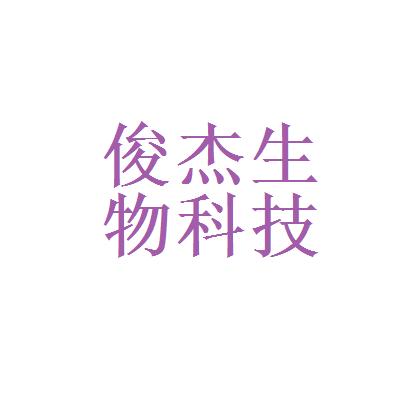宁夏俊杰生物科技有限公司logo